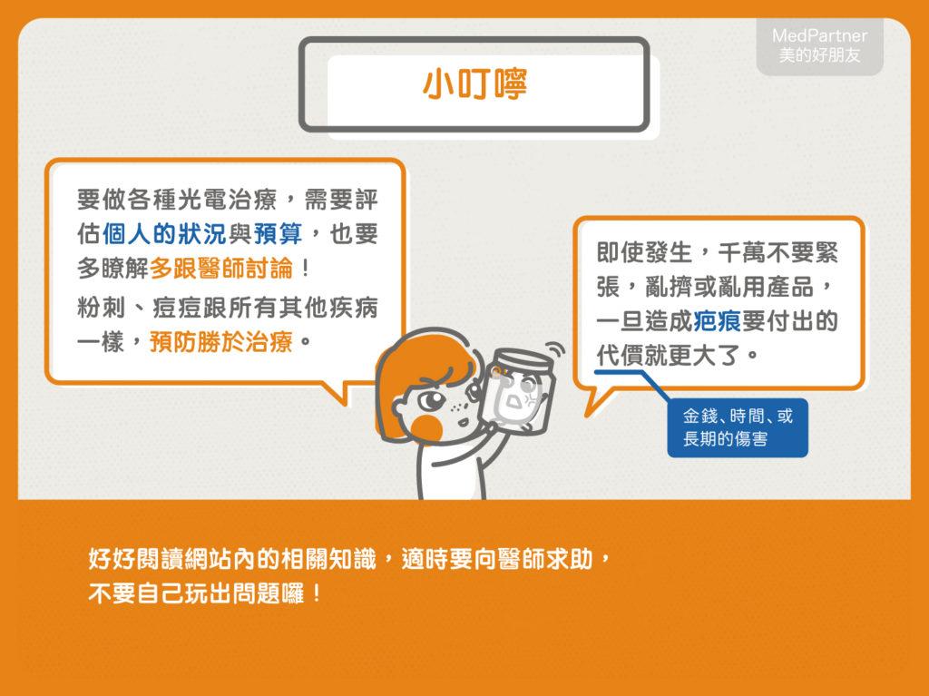 懶人包_光電治療1-10 (1)