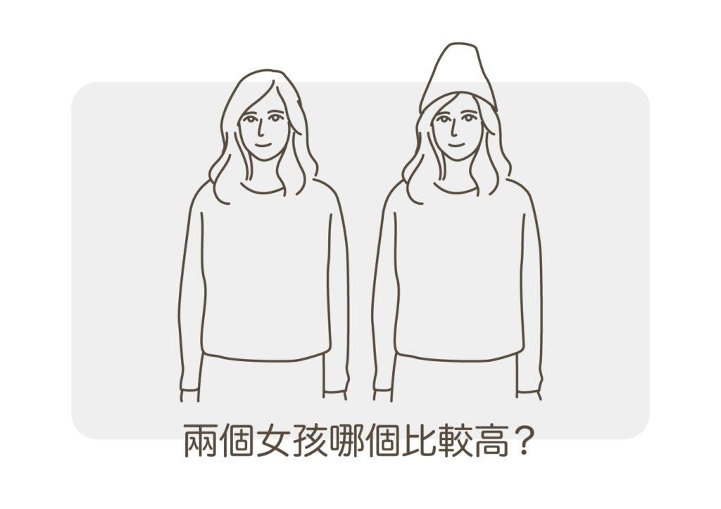 美白part2_錯視三