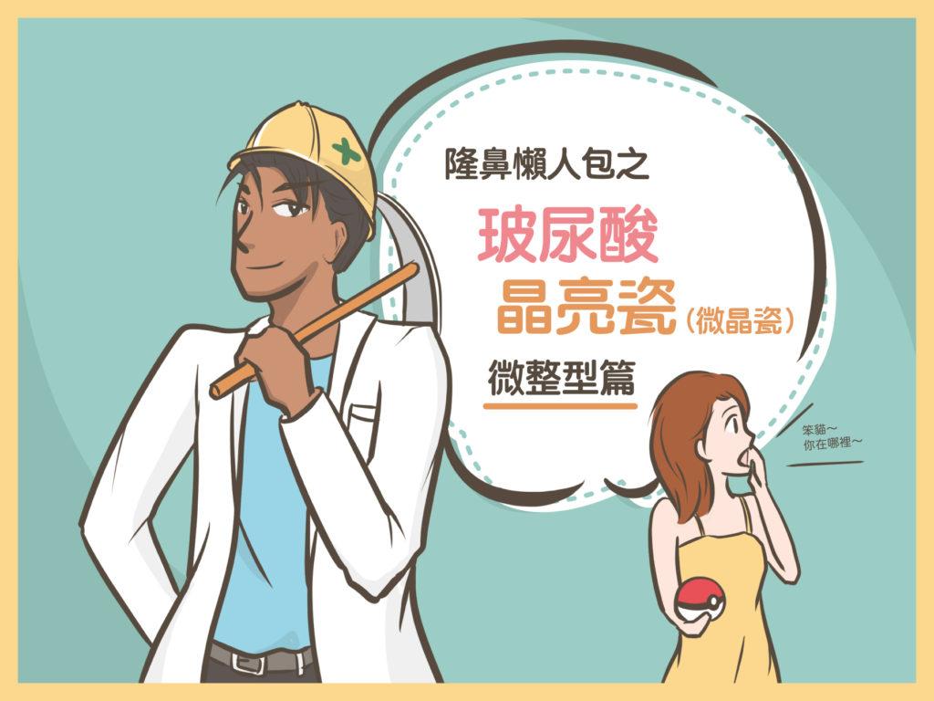 隆鼻part2-1
