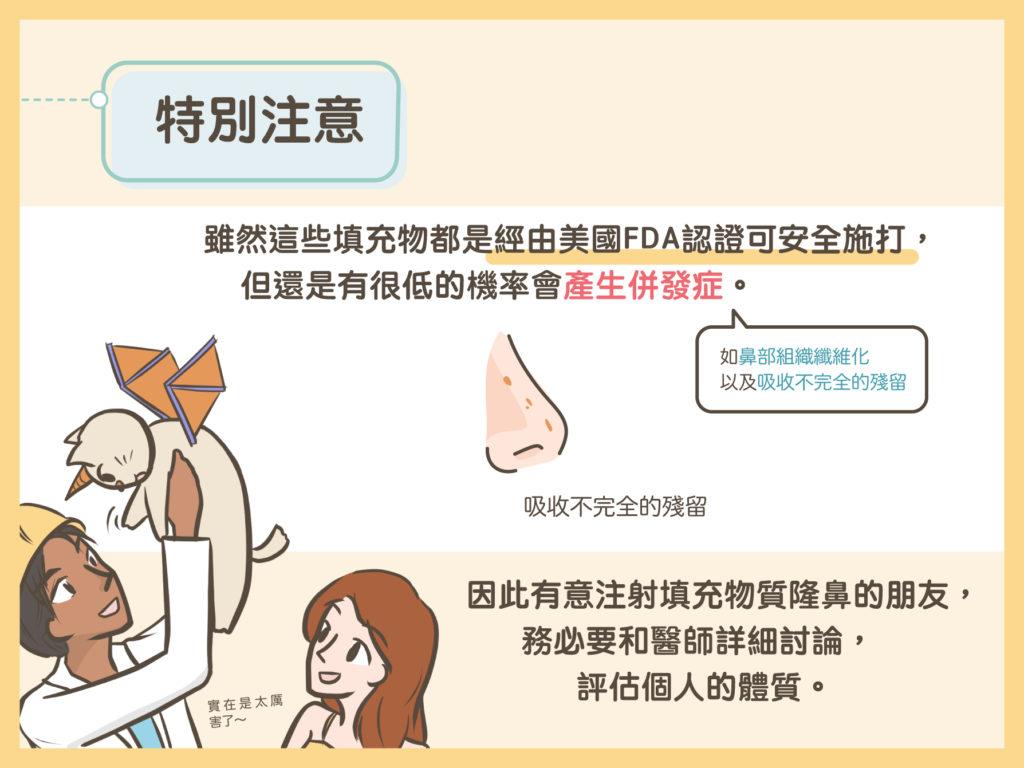 隆鼻part2-8