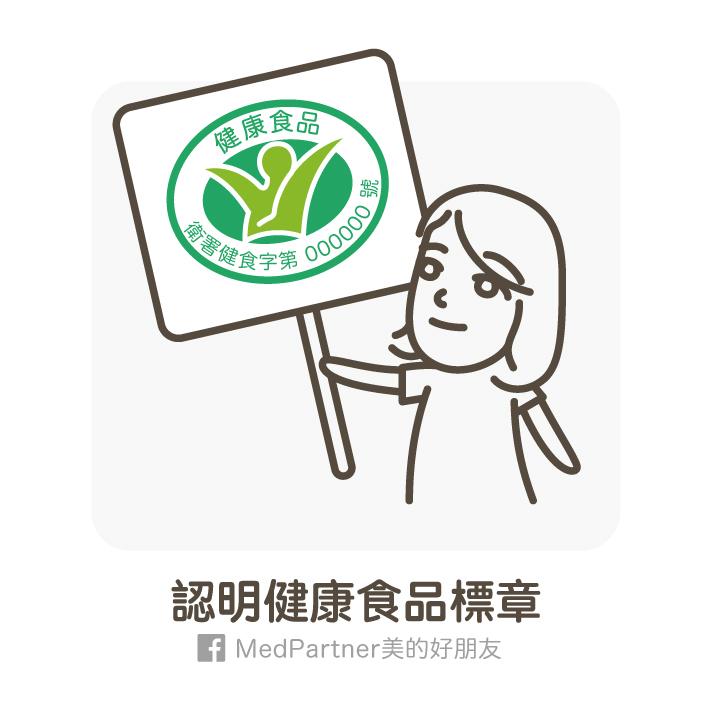 認明健康食品標章