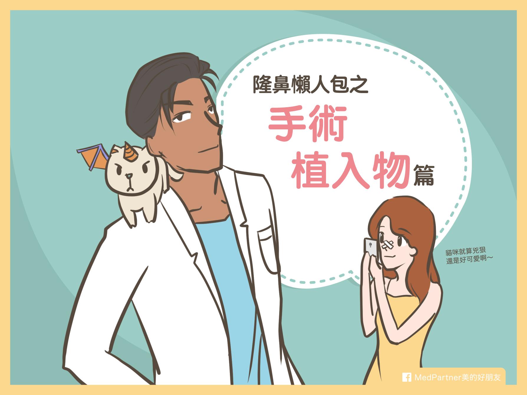隆鼻手術植入物