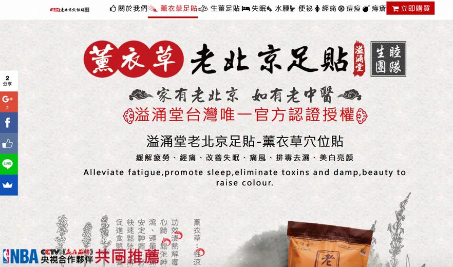 老北京足貼官網不實宣稱