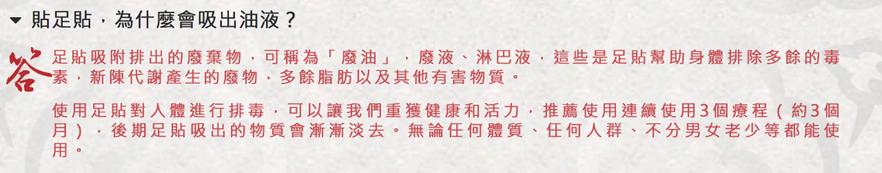 老北京足貼網站不實宣稱