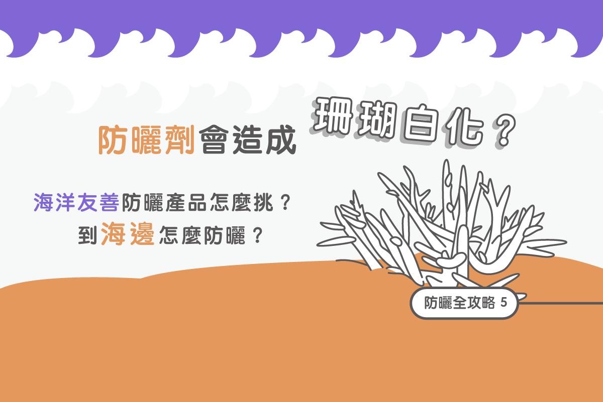 防曬劑會造成珊瑚白化?