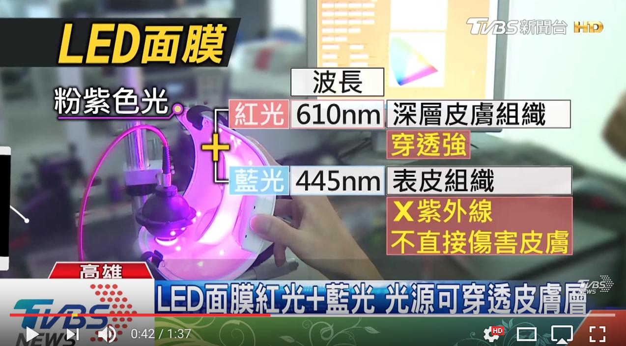 電視媒體上 有關 LED 面膜、 LED 照光儀報導截圖