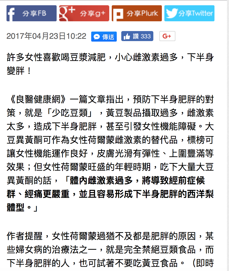 蘋果日報報導截圖