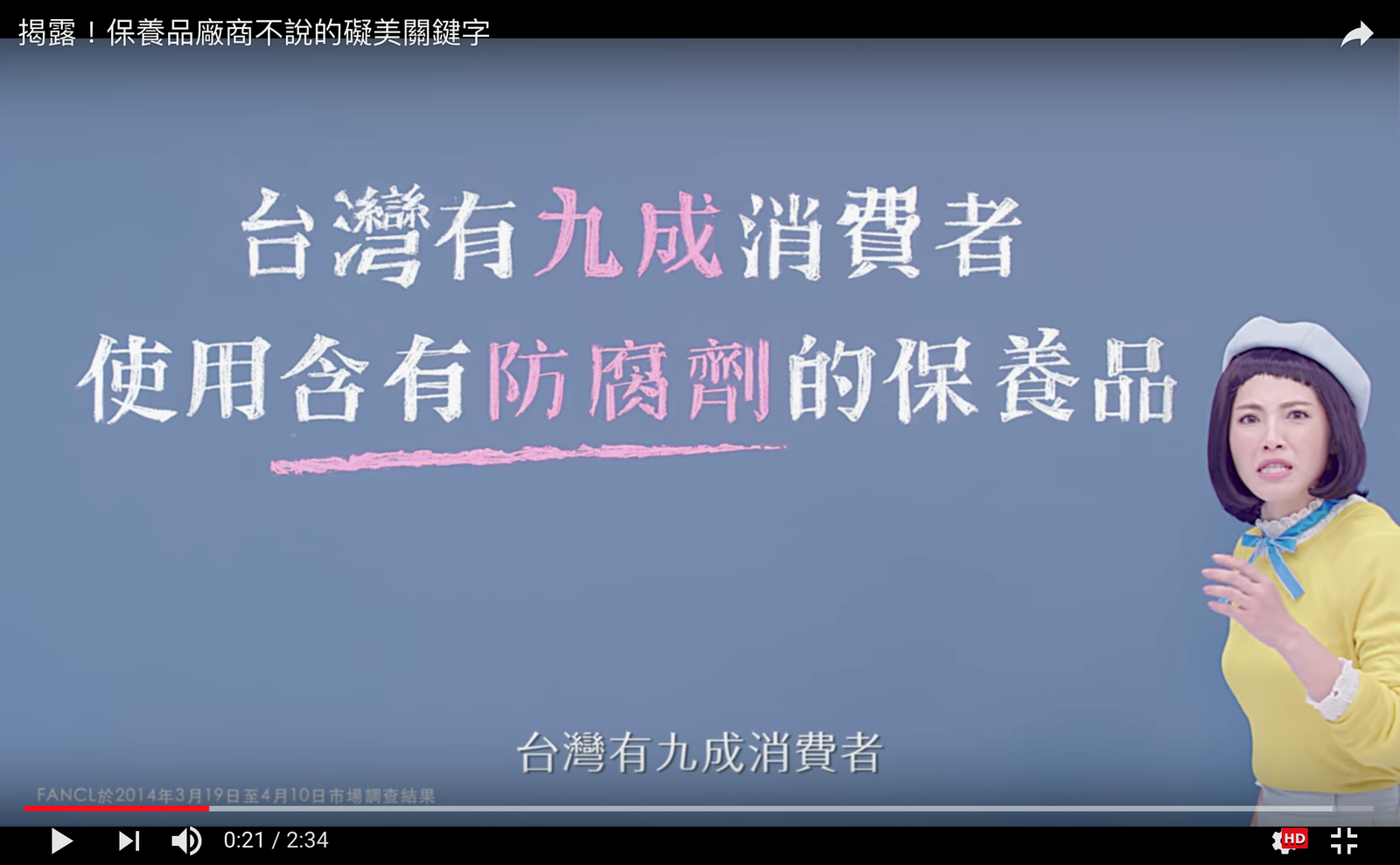 FANCL抹黑防腐劑影片截圖