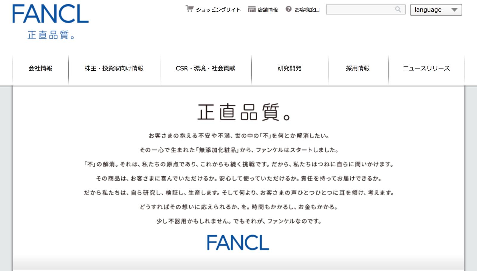 FANCL日本總公司理念截圖