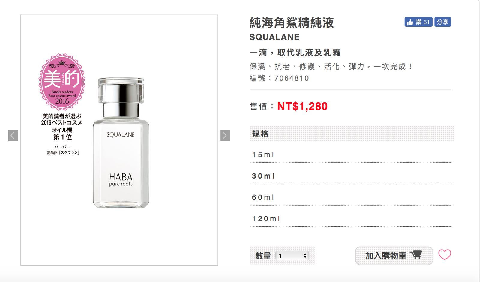 產品成分標示寫的是角鯊烷(Squalane) 出處: 台灣 HABA 官網