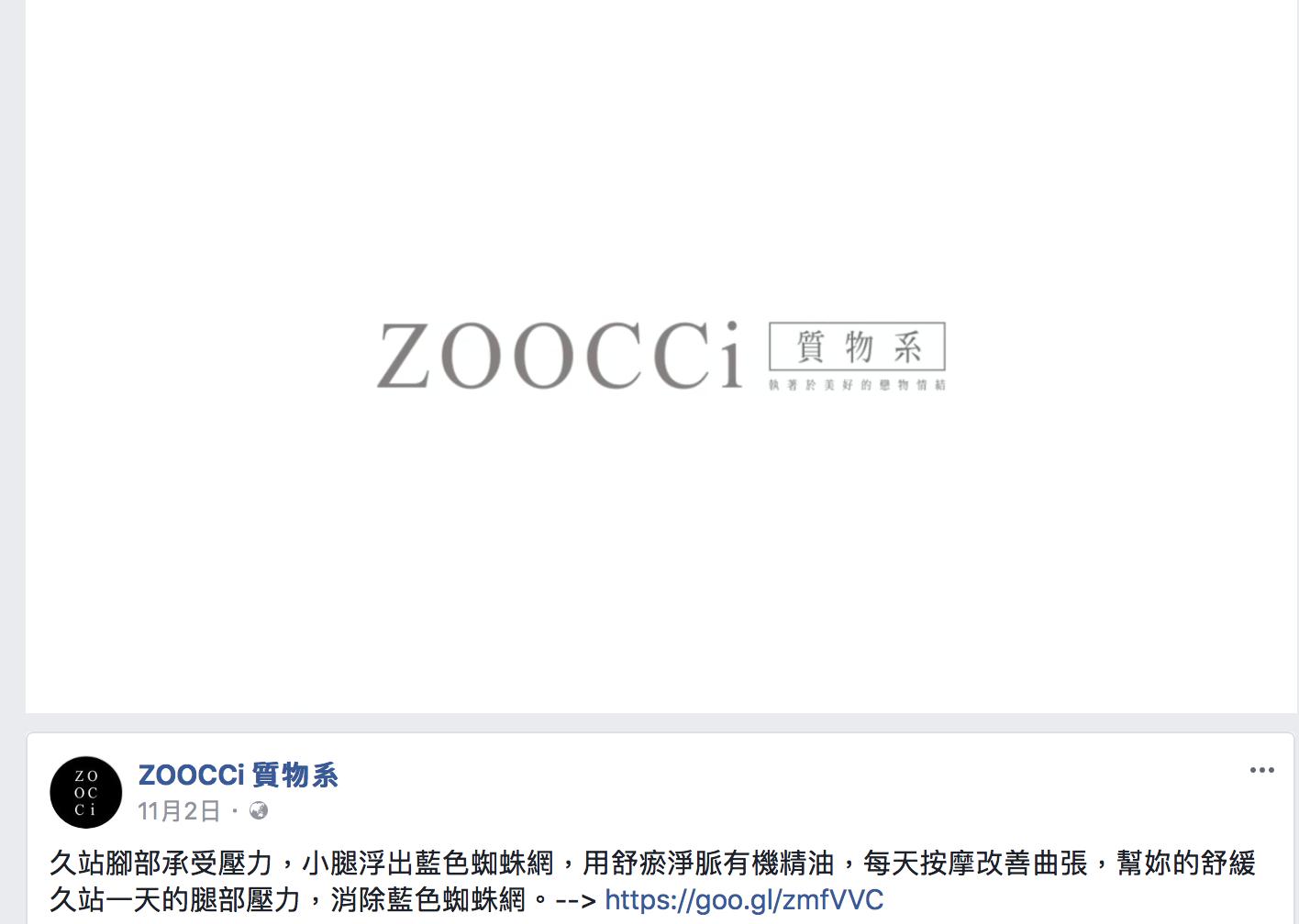 ZOOCCi 質物系社群網站截圖