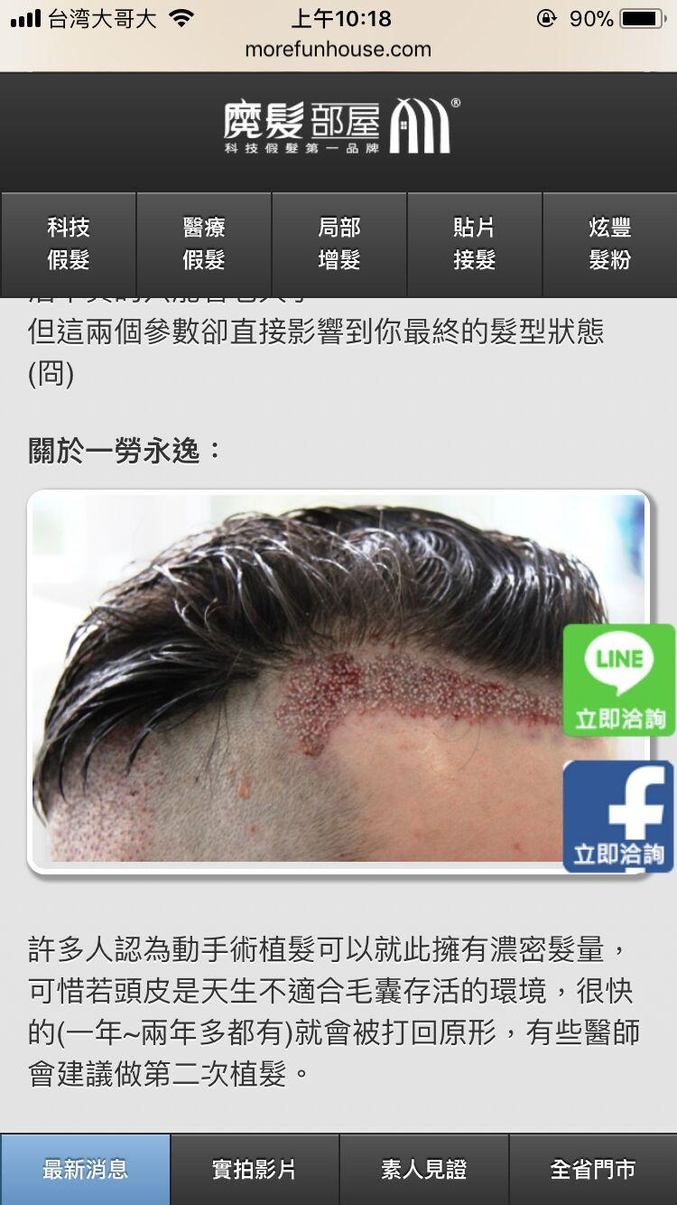 假髮廠商錯誤文宣截圖-4