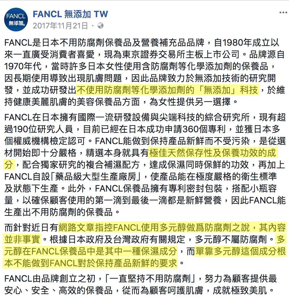 FANCL說明全文