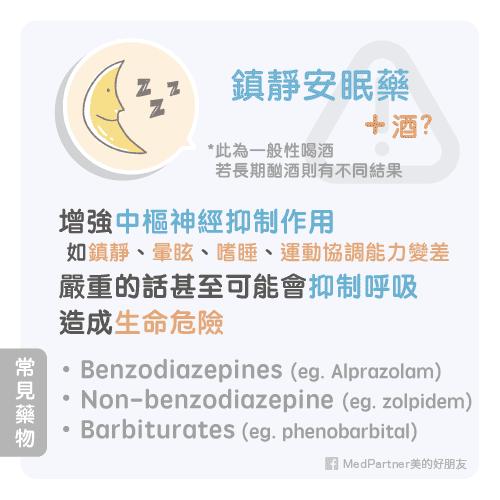 鎮靜安眠藥和酒的交互作用
