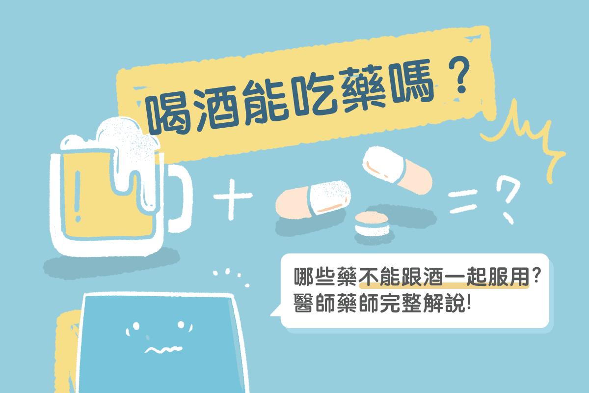 飲酒 抗生 物質