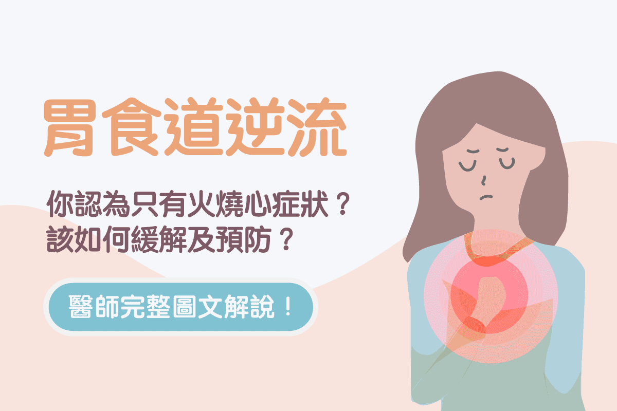 性 胃腸 炎 逆流