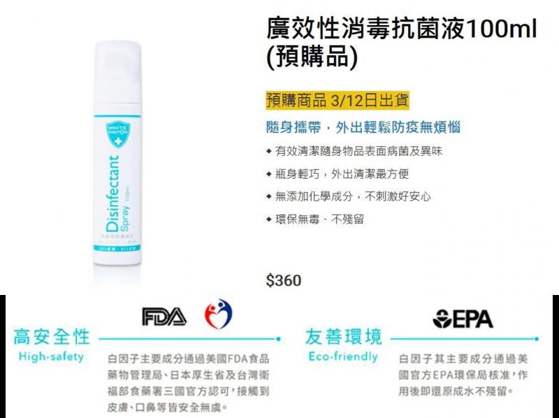 白因子官網上的產品介紹截圖