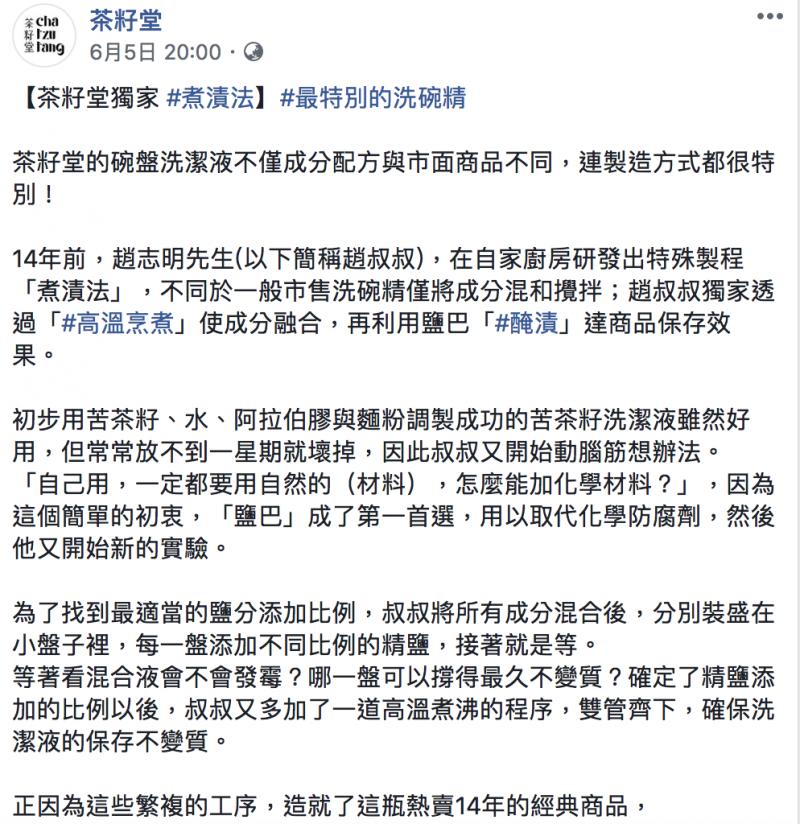 茶籽堂臉書Po文截圖-2