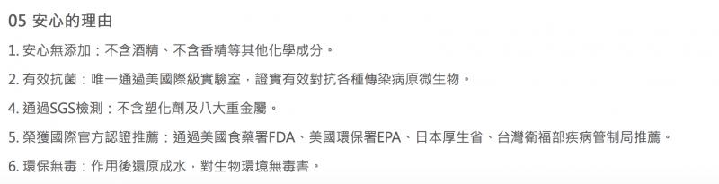 白因子宣稱自己拿到國際官方認證與推薦