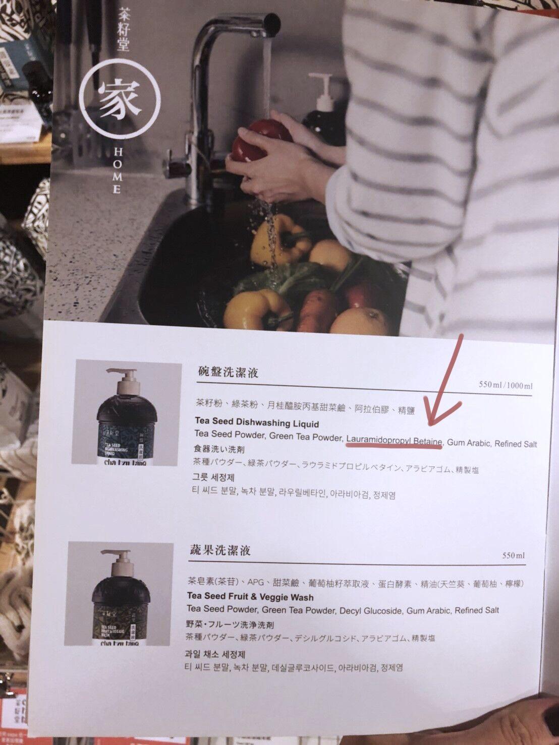 茶籽堂碗盤洗潔液DM標示的成分