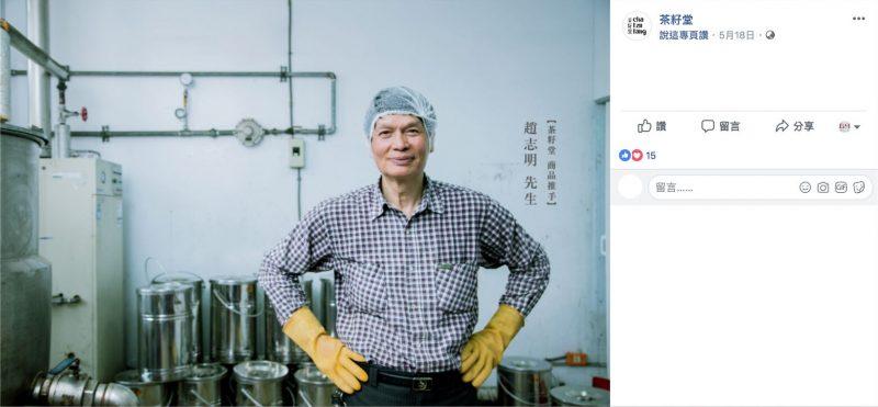 茶籽堂說趙志明先生是商品推手
