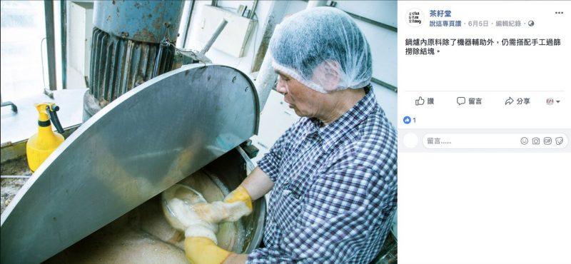 茶籽堂公開的工廠鍋爐,工作人員把工作手套直接與料體接觸。