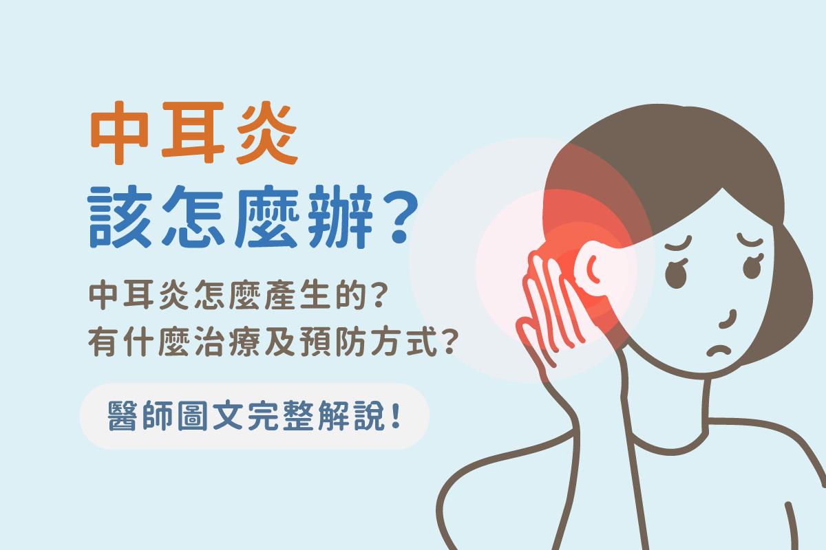中耳炎 治療 法