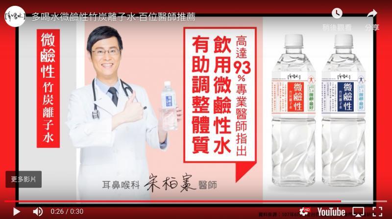 微鹼性水廣告影片截圖-1