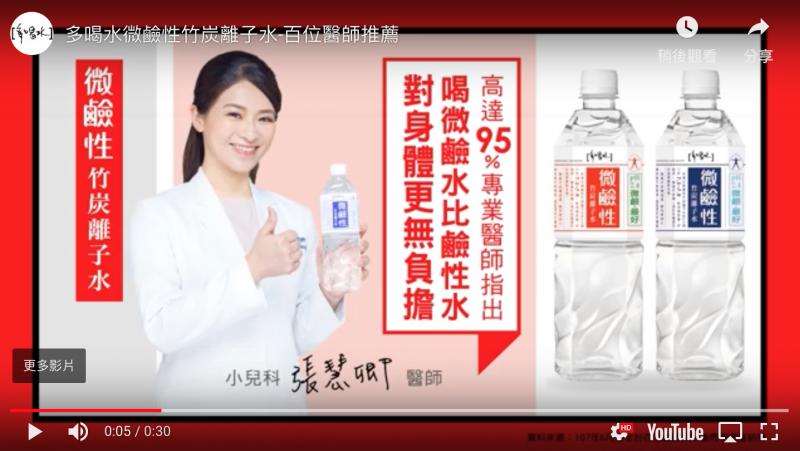 微鹼性水廣告影片截圖-2