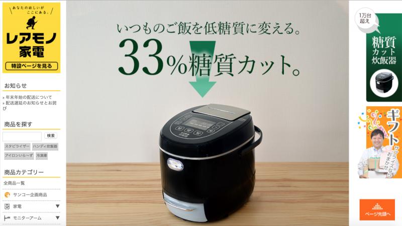日本家電產品圖截圖