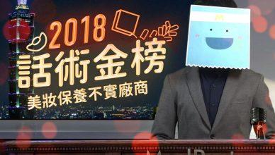 2018不實廣告_特色圖片