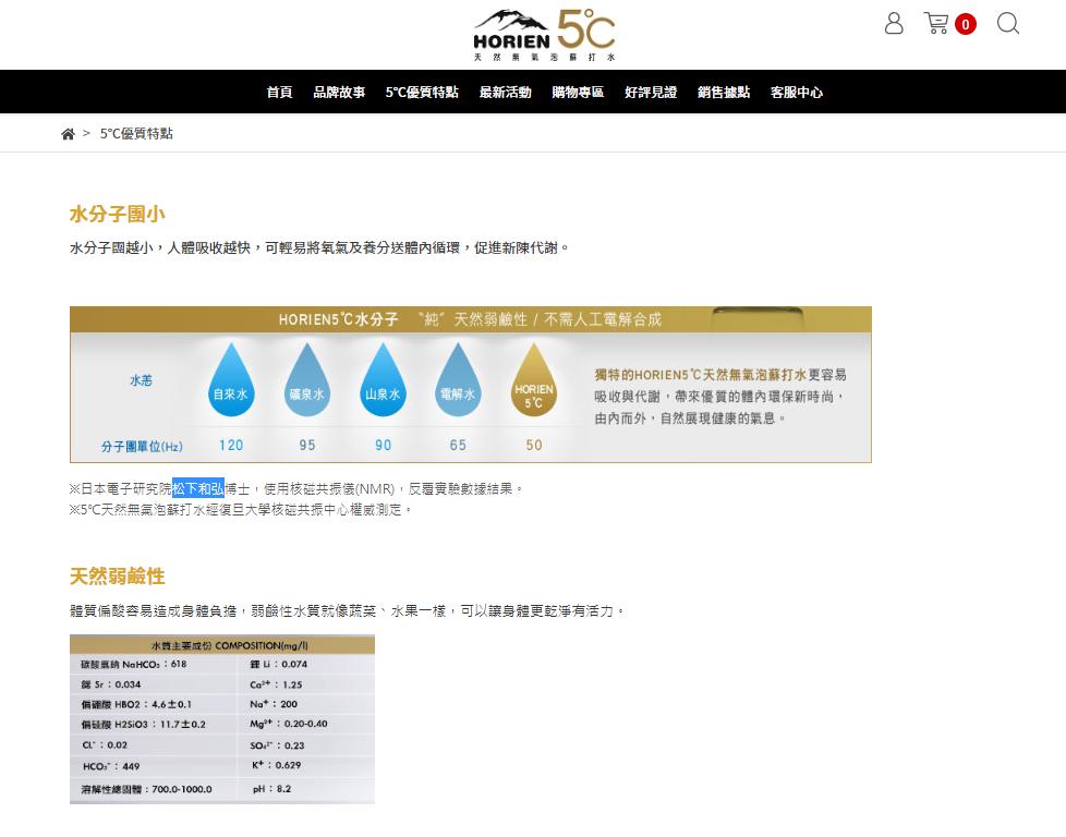 氣泡水網站截圖