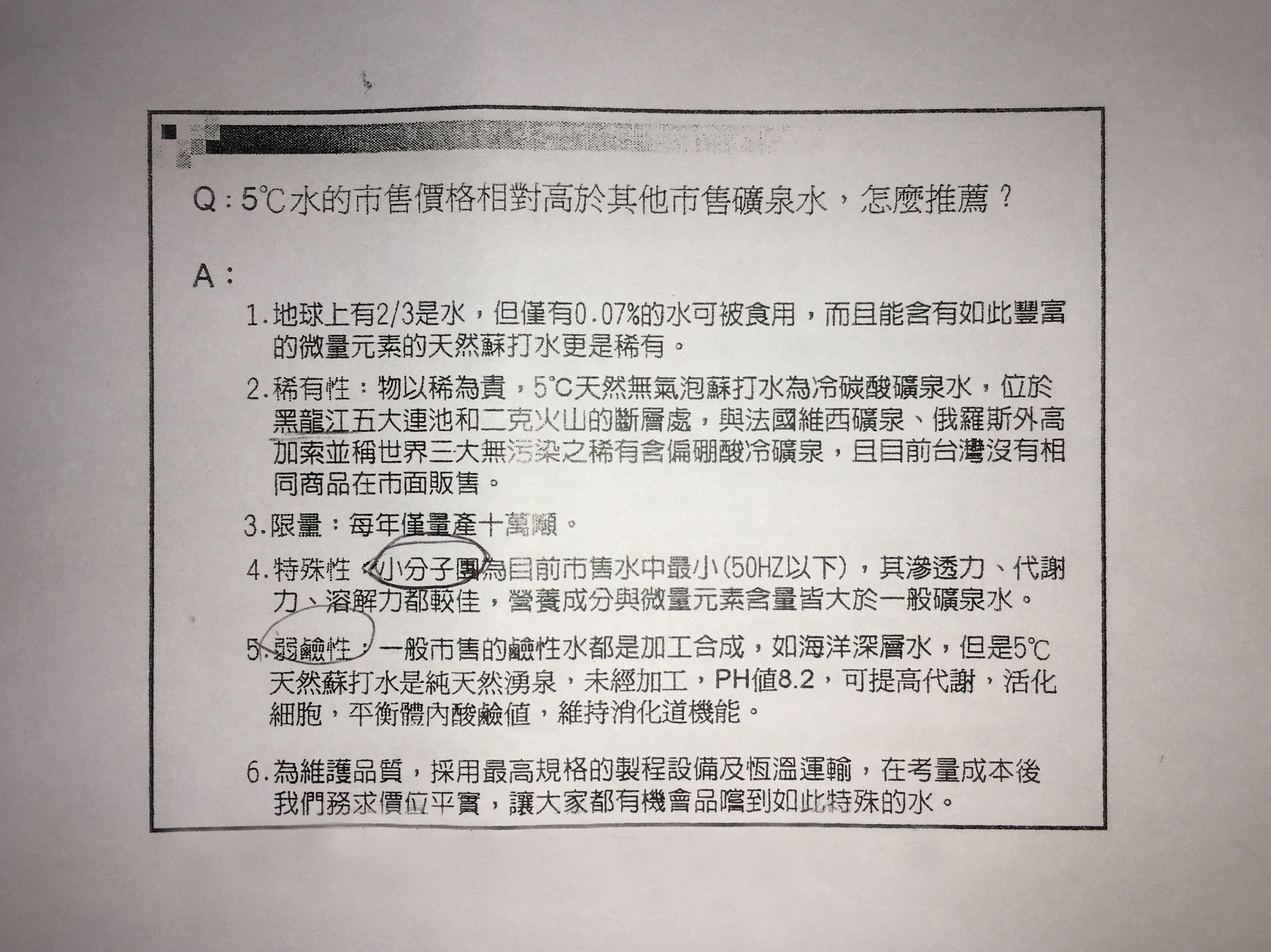 寶島眼鏡內部員工教育訓練資料-2