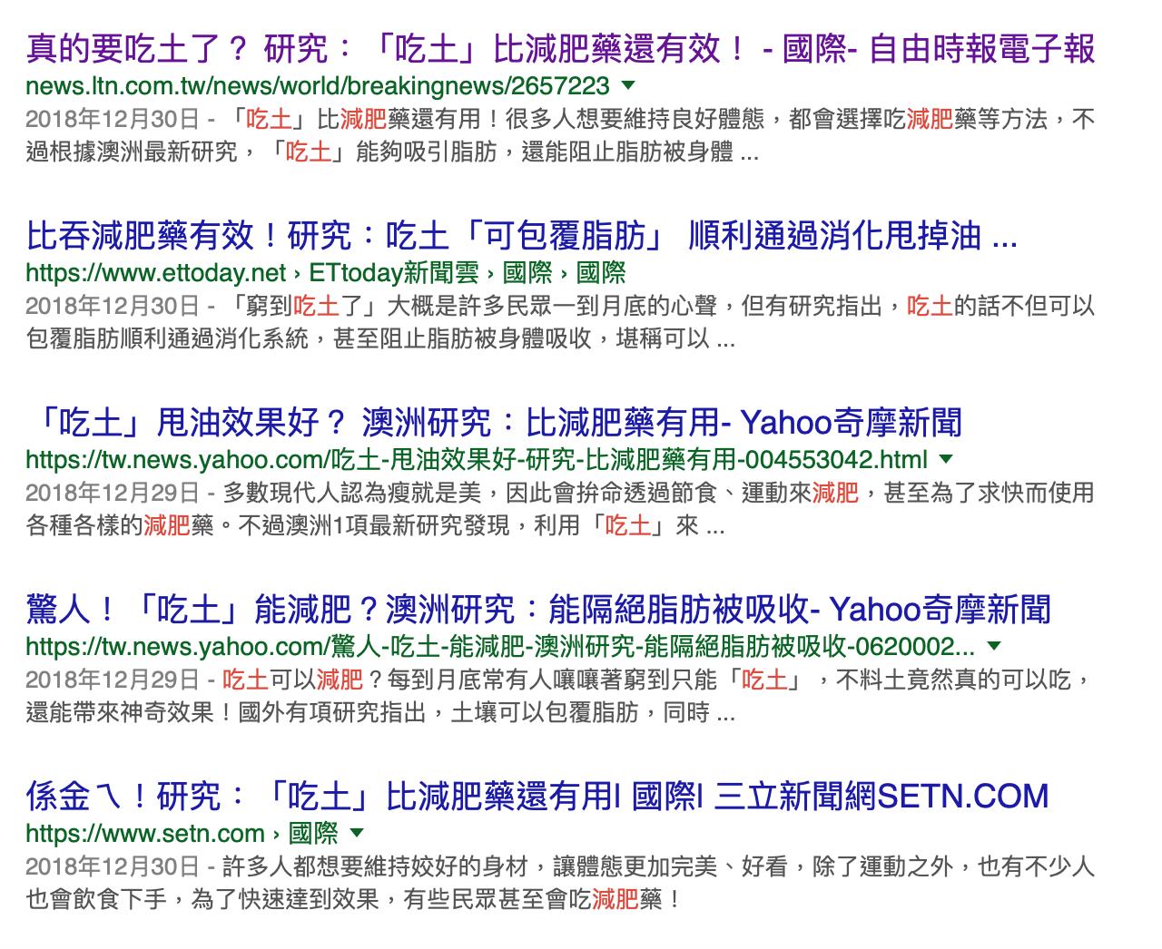 台灣媒體有關吃土減肥的新聞報導
