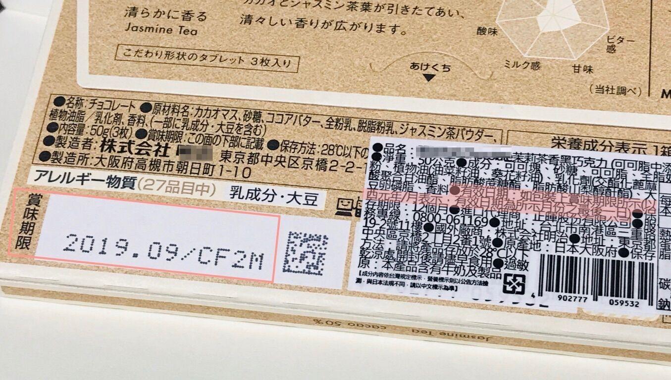 日本進口食品賞味期限直接視為有效期限的例子