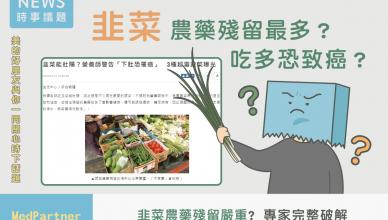 韭菜(打臉營養師)_特色圖片