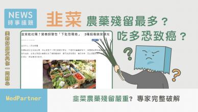 韭菜(打臉陳營養師)_FB顯圖