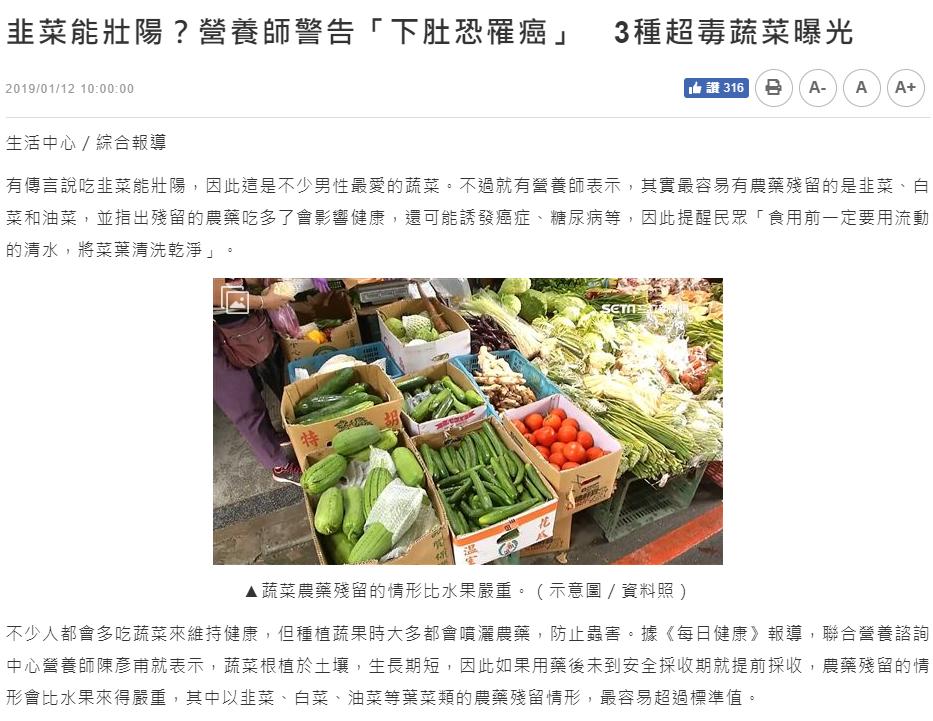營養師新聞截圖1