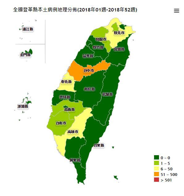 2018年登革熱本土病例地理分布
