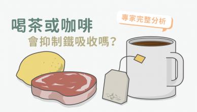 茶咖啡影響鐵吸收_特色圖片