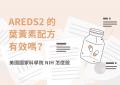 AREDS2葉黃素_特色圖片