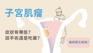 子宮肌瘤_特色圖片