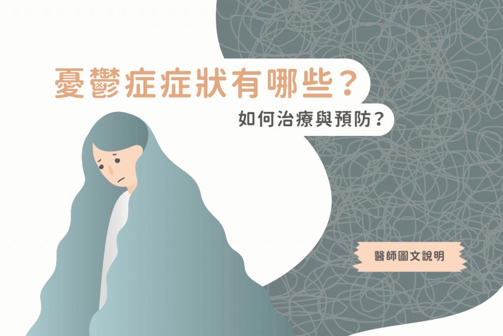 憂鬱症症狀有哪些?如何治療與預防?醫師圖文說明  美的好朋友