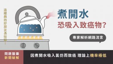 煮開水三鹵甲烷_FB顯圖