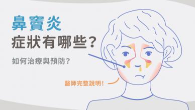 鼻竇炎_特色圖片