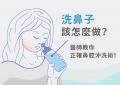 鼻腔沖洗術_特色圖片