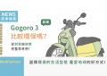 gogoro3_FB顯圖