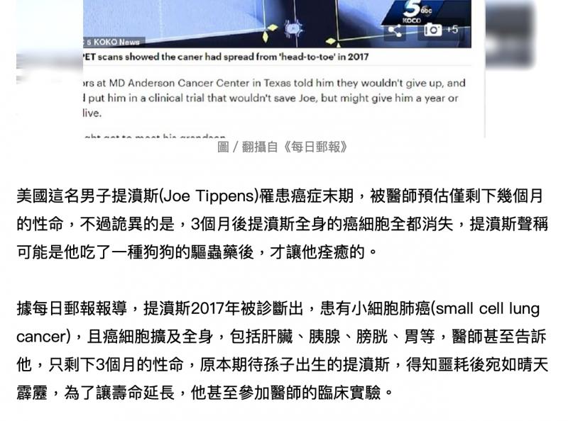 人吃狗驅蟲藥治癌的台灣媒體內容