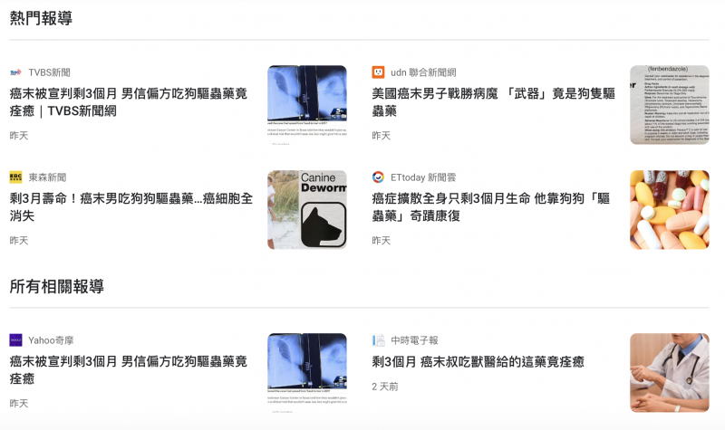 google news上人吃狗驅蟲藥治癌的台灣報導