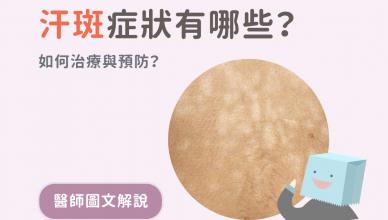 汗斑的症狀與治療方式